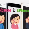 iPhoneで格安SIMを使うための3つの注意点