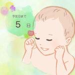 妊娠中に使えるアプリはこれ! 心配の多いこの時期に、使って安心のアプリ10選をご紹介!