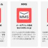 ワイモバイルのメールアプリを設定して上手に活用する方法